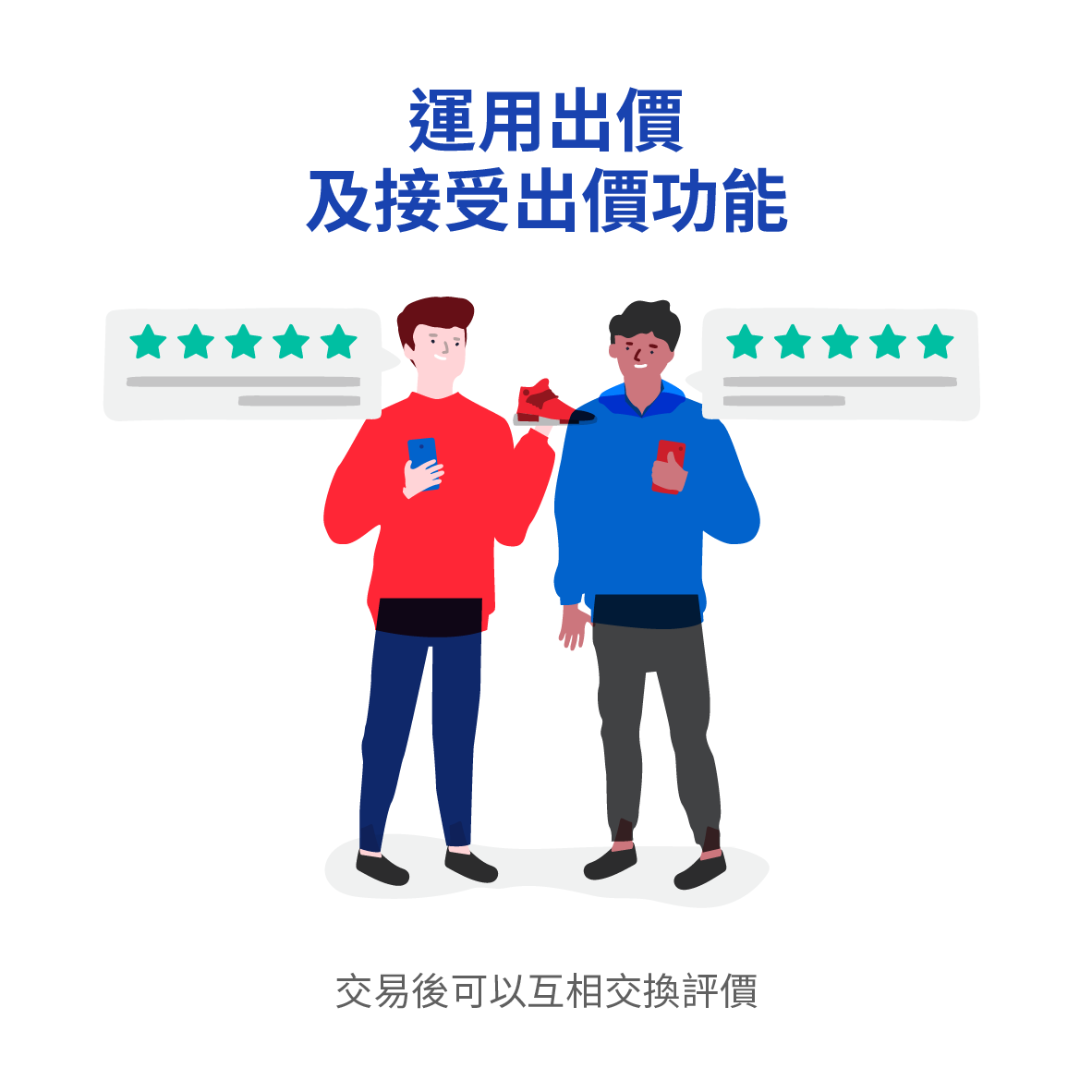 HelpCentre_How-to-deal-safely-on-Carousell_HK-3.png