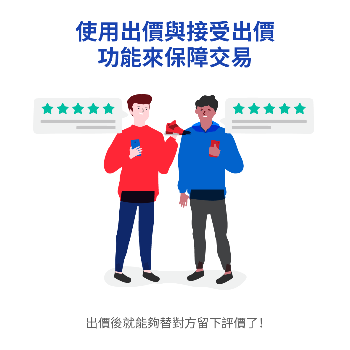 HelpCentre_How-to-deal-safely-on-Carousell_TW-3.png