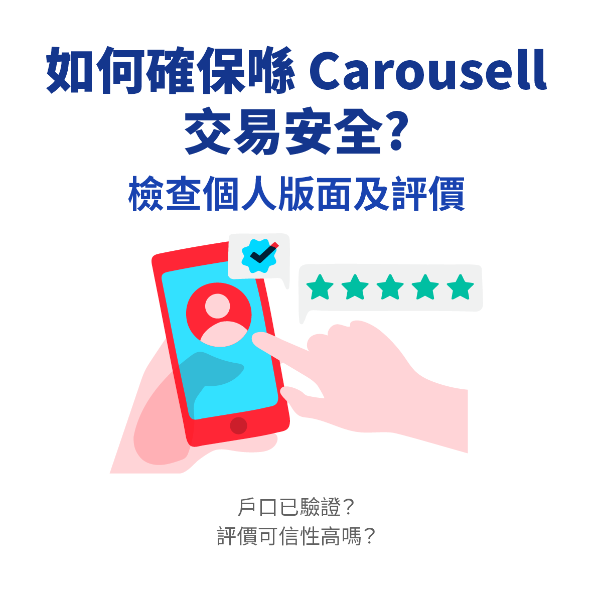 HelpCentre_How-to-deal-safely-on-Carousell_HK-1.png