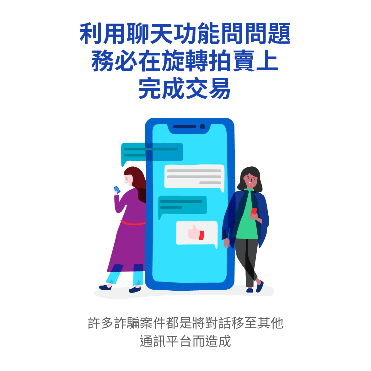 HelpCentre_How-to-deal-safely-on-Carousell_TW-2.png
